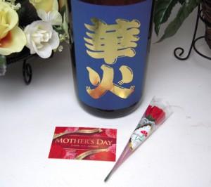 母の日♪美味しいお酒でお母さんもにっこり(^-^)【】原酒1800ml+母の日セットカーネイション