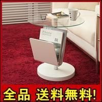 【送料無料!ポイント2%】マガジンラック付ガラスサイドテーブル 丸型  マガジンラックが付いたガラステーブル♪