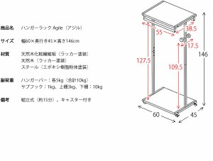 【送料無料!ポイント5%】ダブルハンガーラック Agile(アジル) ハンガーラック ハンガー ラック 衣類収納 収納 コンパクト