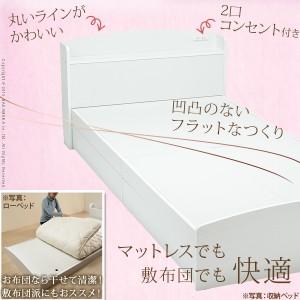 【送料無料!ポイント2%】ベッド 子供用 敷布団でも使えるローベッド ミミ フラット シングル ベッドフレームのみ  子供部屋 キッズ