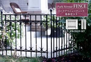 【送料無料!ポイント2%】 パークアベニュー フェンス基本セット IPN-7021F-SET アイアン フェンス ラティス 花 ガーデン DIY 庭