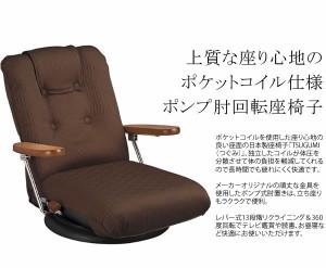 【送料無料!ポイント10%】回転座椅子 TSUGUMI つぐみ  いす イス 肘付 ソファ 1人用 チェア イス チェア リクライニング 肘掛け