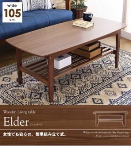 【送料無料!ポイント2%】ノスタルジックな空間に♪センターテーブル ELDERエルダー