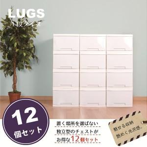 【送料無料!ポイント2%】LUGS ラグスルーム チェスト 1段 12個組 LG-01-12P  タンス 箪笥 たんす 衣類収納 リビング収納 1段