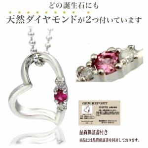 ネックレス レディース ラブ ハート ダイヤ ネックレス テディ ベア セット ダイヤ 誕生石  誕生日 プレゼント 女性  送料無料