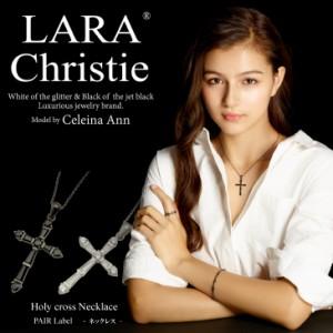 LARA Christie ララクリスティー ホーリー クロス ペアネックレス あす着 ブランド シルバー 送料無料 クリスマス ギフト