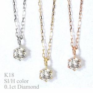 ネックレス レディース 18金 K18 SI/Hカラー ダイヤモンド 0.1ct 1粒ネックレス Velsepone 送料無料