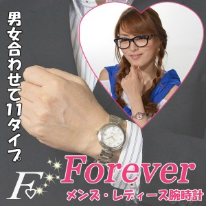 FOREVER フォーエバー 腕時計 レディース メンズ ペアウォッチにも 女性用 男性用 全11タイプ ※ペアセットではございません