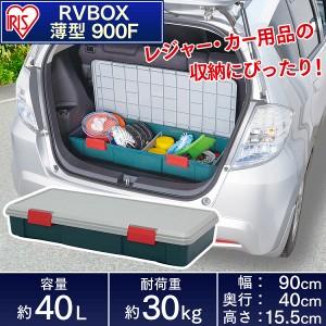 収納 ボックス アイリスオーヤマ 車 RVBOX RVボックス 900F グレー/ダークグリーン(幅90×奥行40×高さ15.5cm)