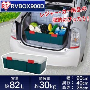 収納 ボックス アイリスオーヤマ 車 RVBOX RVボックス 900D グレー/ダークグリーン(幅90×奥行40×高さ28cm)