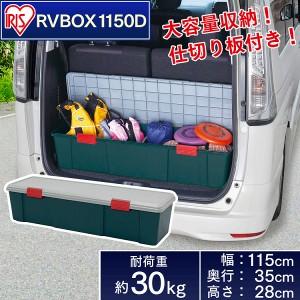 収納 ボックス アイリスオーヤマ 車 RVBOX RVボックス 1150D グレー/ダークグリーン(幅115×奥行35×高さ28cm)