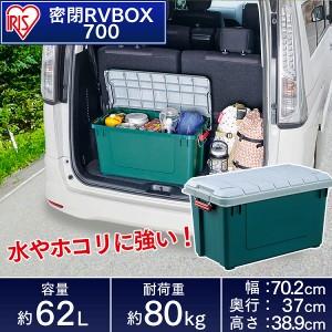 収納 ボックス アイリスオーヤマ 車 密閉RVBOX RVボックス 700 グレー/ダークグリーン(幅70.2×奥行37×高さ38.9cm)