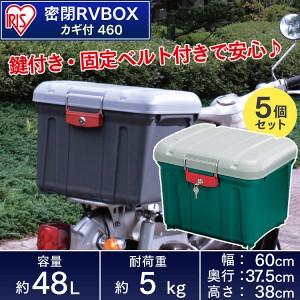 密閉RVボックス カギ付×5個 [RVBOX 460 グレー/ダークグレー] [車・収納・レジャー・ボックス アイリスオーヤマ] 送料無料