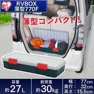 収納 ボックス アイリスオーヤマ 車 RVBOX RVボックス 770F グレー/ダークグリーン(幅77×奥行32×高さ15.5cm)