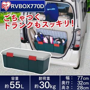 収納 ボックス アイリスオーヤマ 車 RVBOX RVボックス 770D グレー/ダークグリーン(幅77×奥行32×高さ28cm)