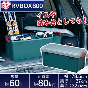 収納 ボックス アイリスオーヤマ 車 RVBOX RVボックス 800 (容量60L) グレー/ダークグリーン(幅78.5×奥行37×高さ32.5cm)