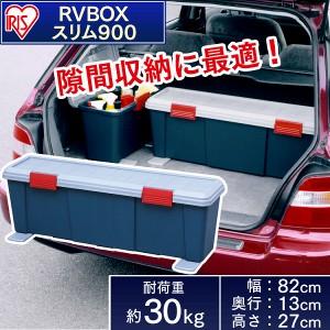 収納 ボックス アイリスオーヤマ 車 RVBOX RVボックス スリム 900 グレー/ダークグリーン(幅90×奥行24.5×高さ30cm)