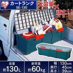 収納 ボックス カートランク SE-130 グレー/ダークグリーン 幅130×奥行45×高さ39cm アイリスオーヤマ 送料無料