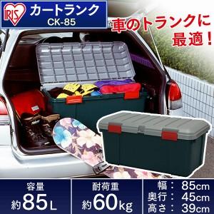 収納 ボックス アイリスオーヤマ 車 カートランク 防水 CK-85 グレー/ダークグリーン鍵穴 (幅85×奥行45×高さ39cm)
