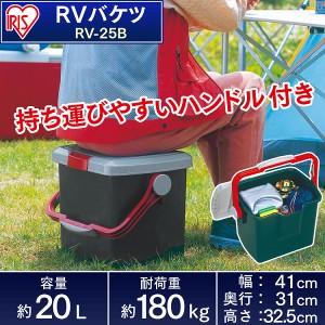 収納 ボックス アイリスオーヤマ 車 RVバケツ 20L RV-25B グレー/ダークグリーン RVボックス キャンプ 収納 椅子