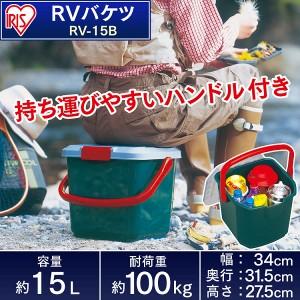 収納 ボックス アイリスオーヤマ 車 RVバケツ 15L RV-15B グレー/ダークグリーン RVボックス キャンプ 収納 椅子