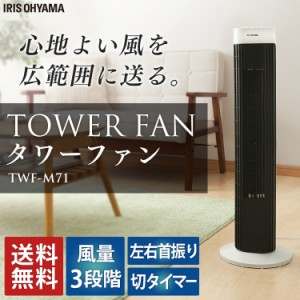 タワーファン 扇風機 メカ式 TWF-M71アイリスオーヤマ
