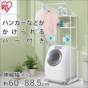 ランドリーラック 洗濯機 収納 ハンガーバー付 幅66.5〜95cm HLR-181P アイリスオーヤマ