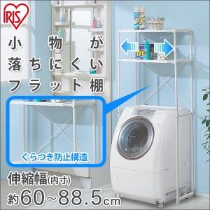 ランドリーラック LR-155P ホワイト アイリスオーヤマ [ランドリー用品・ランドリー収納用品・洗濯用品]