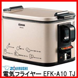【ZOJIRUSHI 象印】電気フライヤー EFK-A10 TJ [プラザセレクト] 送料無料