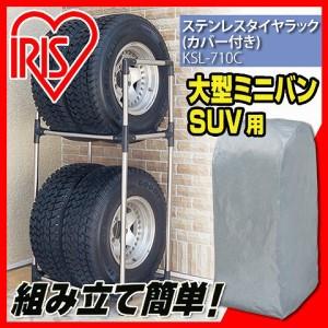 ステンレスタイヤラック(カバー付)【大型ミニバン/SUV用】KSL-710C [収納・タイヤ・車] アイリスオーヤマ 送料無料