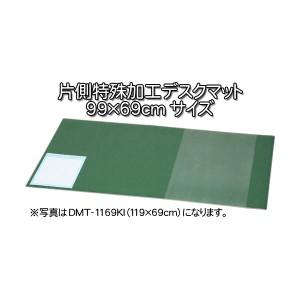 (数量限定アウトレット)100×70cmのデスクに対応 デスクマット(片側特殊加工タイプ) DMT-9969KI アイリスオーヤマ