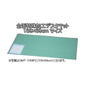 140×70cmのデスクに対応 デスクマット(全面特殊加工タイプ) DMT-1369PZ ナチュラル/グリーン アイリスオーヤマ