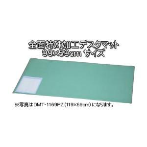 100×60cmのデスクに対応 デスクマット(全面特殊加工タイプ) DMT-9959PZ ナチュラル/グリーン アイリスオーヤマ