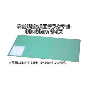 (数量限定アウトレット)100×70cmのデスクに対応 デスクマット(片側特殊加工タイプ) DMT-9969PI アイリスオーヤマ