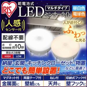 屋内センサーライト 乾電池式 マルチ 防犯 セキュリティ 電気 センサーライト ライト 照明 おしゃれ BSL40MN BSL40ML アイリスオーヤマ