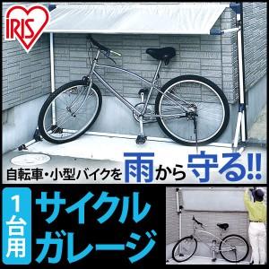 サイクルガレージ CG-600 [自転車・物置]《幅65cm》 アイリスオーヤマ 送料無料