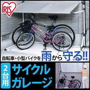 《幅105cmタイプ》サイクルガレージ CG-1000 シルバー/ブルー アイリスオーヤマ 送料無料