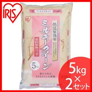アイリスの低温製法米 ミルキークイーン 10kg(5kg×2) アイリスオーヤマ