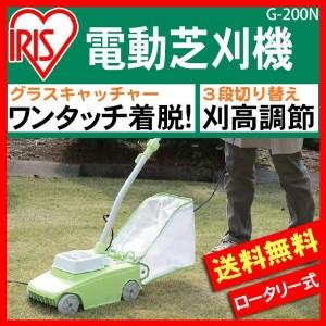 電動 芝刈機  芝刈り機 G-200N ライトグレー/ライ アイリスオーヤマ ガーデン 庭 芝刈り 雑草 送料無料