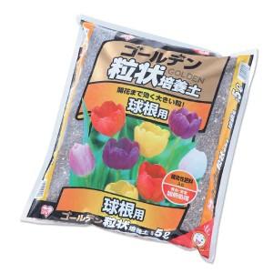 ゴールデン粒状培養土【球根用】 5L GRB-KY5[土・ガーデン・ガーデニング・肥料] アイリスオーヤマ