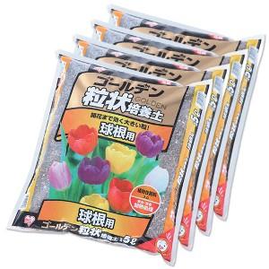 4袋セット♪ゴールデン粒状培養土【球根用】 5L GRB-KY5[土・ガーデン・ガーデニング・肥料] アイリスオーヤマ