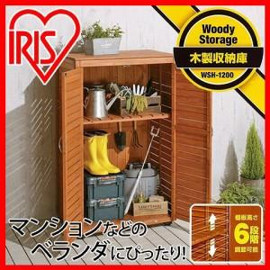 木製収納庫 WSH-1200 ブラウン  [物置・収納・収納ボックス・屋外] アイリスオーヤマ 送料無料