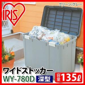 ワイドストッカー深型 WY-780D  アイリスオーヤマ [ベランダ収納・屋外収納・物置・ロッカー]