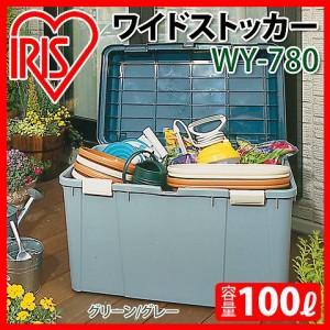 ワイドストッカー WY-780  アイリスオーヤマ [ベランダ収納・屋外収納・物置・ロッカー]
