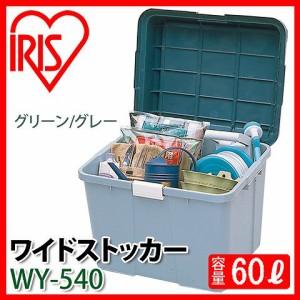 ワイドストッカー WY-540  アイリスオーヤマ [ベランダ収納・屋外収納・物置・ロッカー]