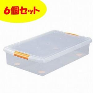 衣類収納 ベッド下 収納 [薄型ベッド下ボックス UG-725 クリア/オレンジ]×6個セット アイリスオーヤマ  送料無料