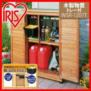 木製物置トレー付 WR-1207T アイリスオーヤマ [物置・屋外] 送料無料