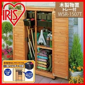 木製物置トレー付 WR-1507T  アイリスオーヤマ [物置・屋外] 送料無料