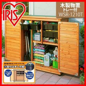 木製物置トレー付 WSR-1210T アイリスオーヤマ [物置・屋外] 送料無料