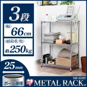 メタルラック スチールラック 棚 シェルフ 3段(幅66×奥行36×高さ90cm MR-6509 ポール径25mm) 送料無料